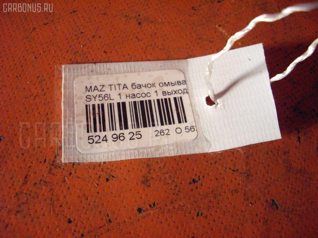 Бачок омывателя MAZDA TITAN SY56L Фото 3