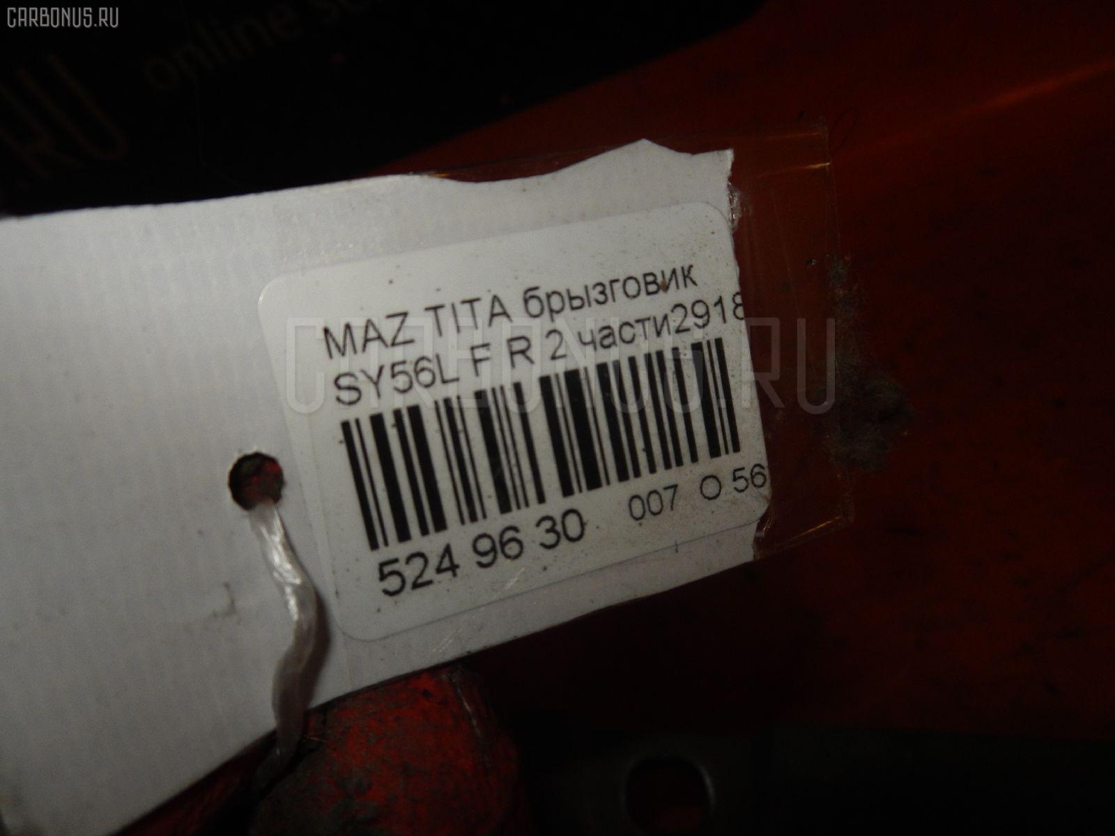 Брызговик MAZDA TITAN SY56L Фото 3