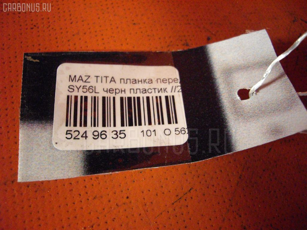Планка передняя MAZDA TITAN SY56L Фото 3