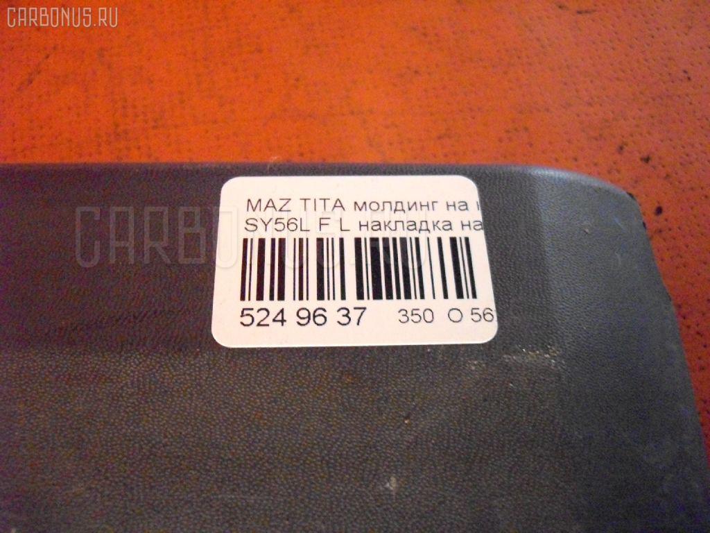 Молдинг на кузов MAZDA TITAN SY56L Фото 3