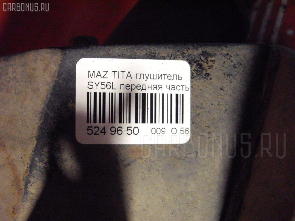 Глушитель MAZDA TITAN SY56L Фото 5