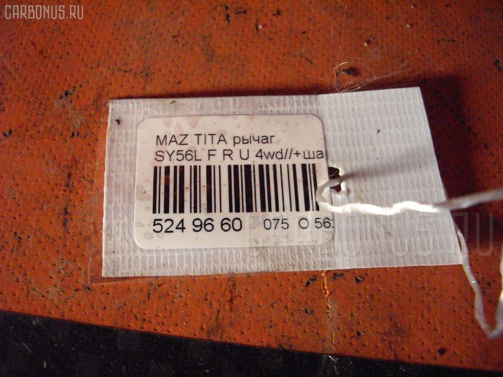 Рычаг MAZDA TITAN SY56L Фото 4