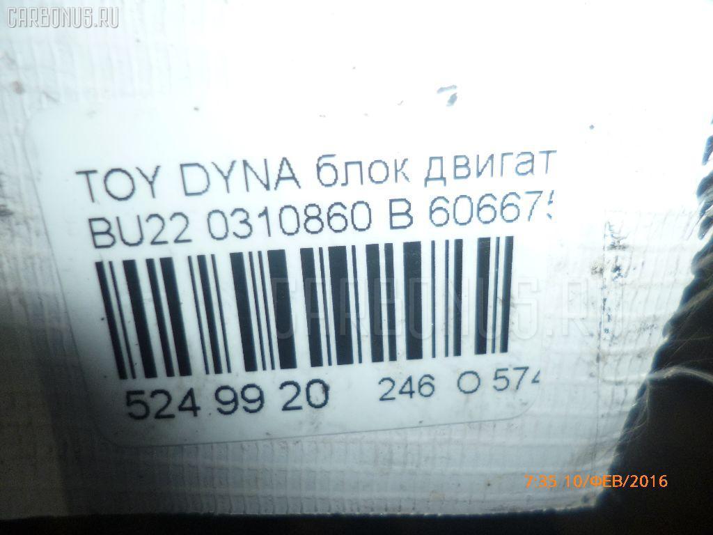 Блок двигателя TOYOTA DYNA BU22 B Фото 9