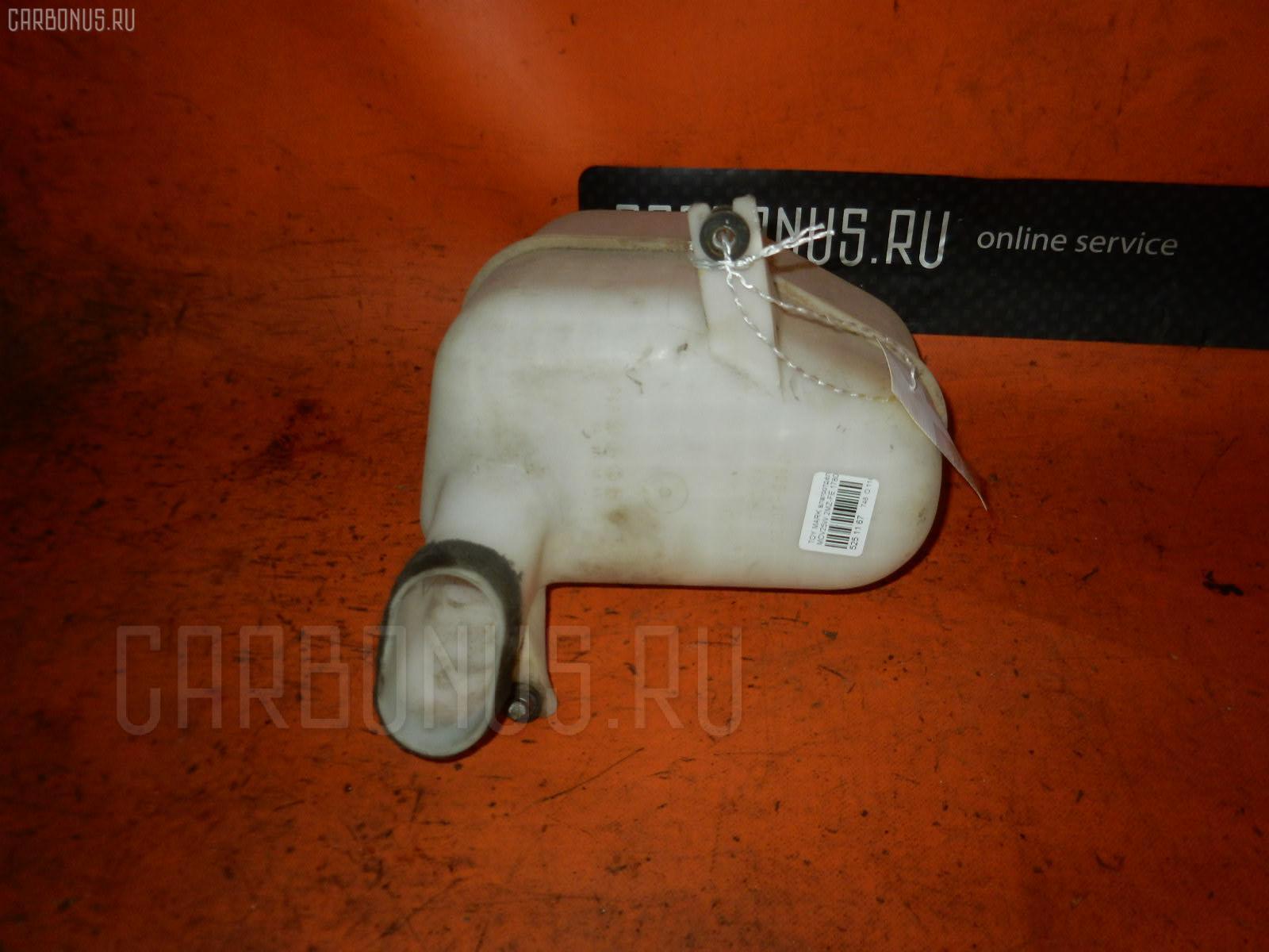 Влагоотделитель Toyota Mark ii qualis MCV25W 2MZ-FE Фото 1