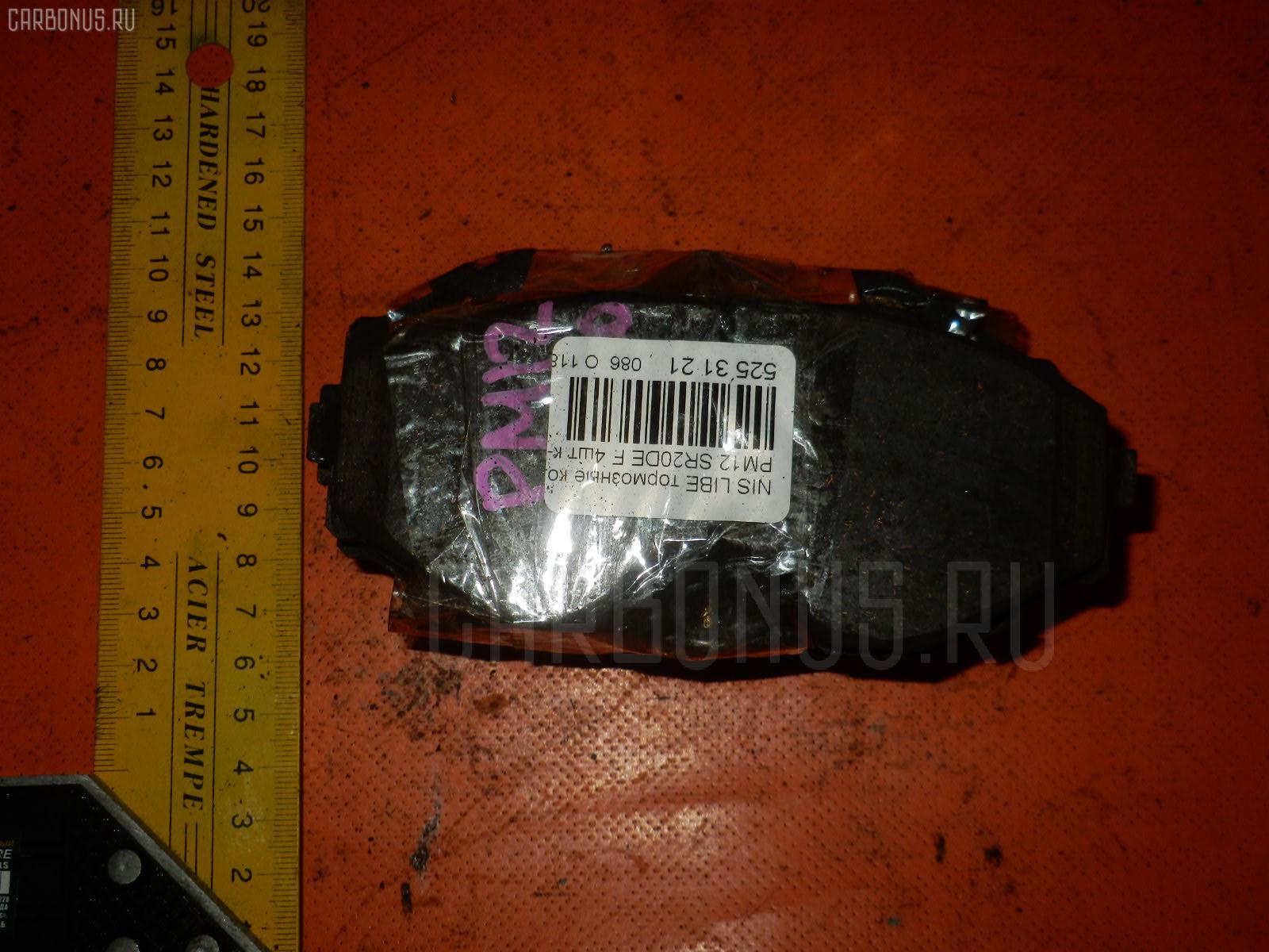Тормозные колодки NISSAN LIBERTY PM12 SR20DE. Фото 2