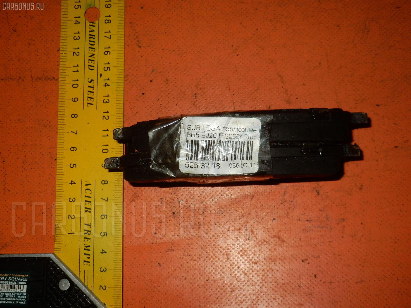Тормозные колодки SUBARU LEGACY BH5 EJ20 Фото 1