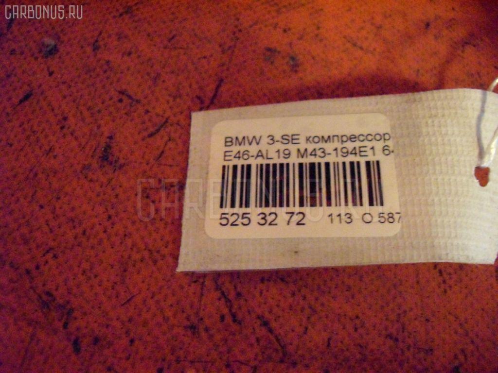 Компрессор кондиционера BMW 3-SERIES E46-AN92 M43-194E1 Фото 5