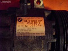 Компрессор кондиционера BMW 3-SERIES E46-AN92 M43-194E1 Фото 1