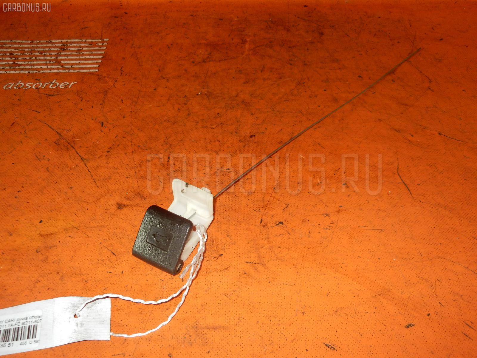 Ручка открывания капота TOYOTA CARINA AT211 7A-FE Фото 1