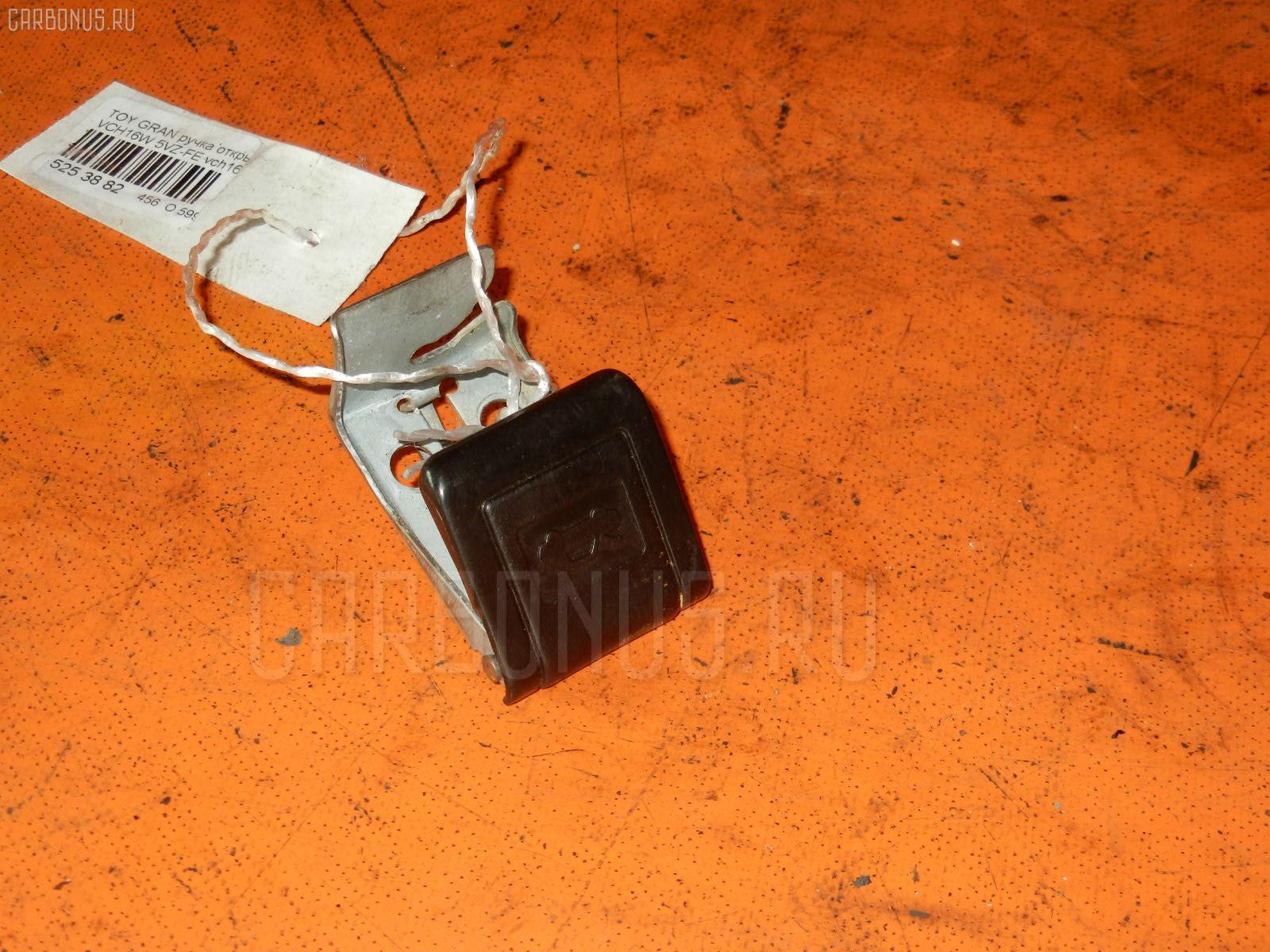 Ручка открывания капота Toyota Grand hiace VCH16W 5VZ-FE Фото 1