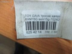 Тросик капота Toyota Gaia SXM15G Фото 5