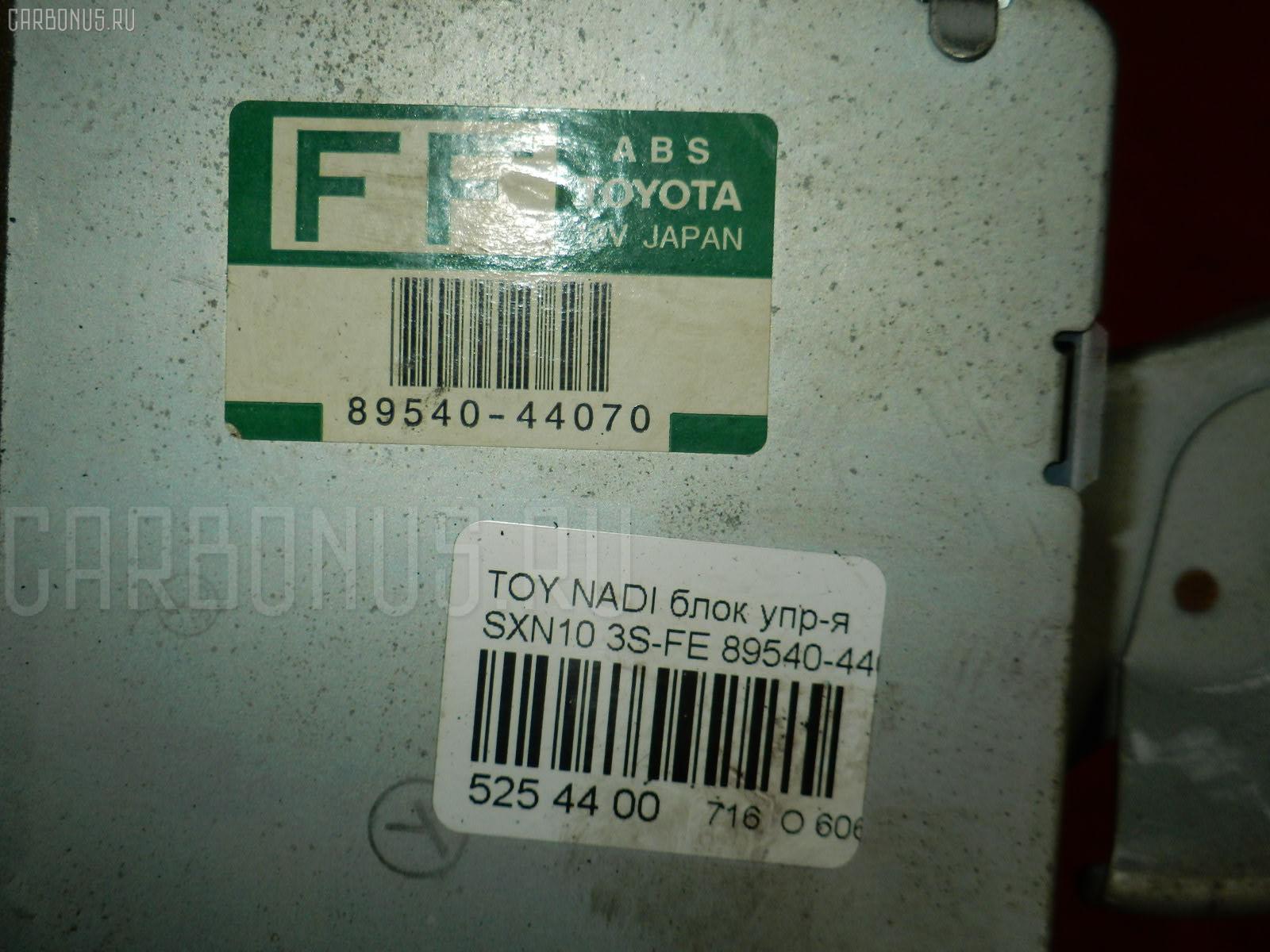 Блок упр-я TOYOTA NADIA SXN10 3S-FE Фото 2