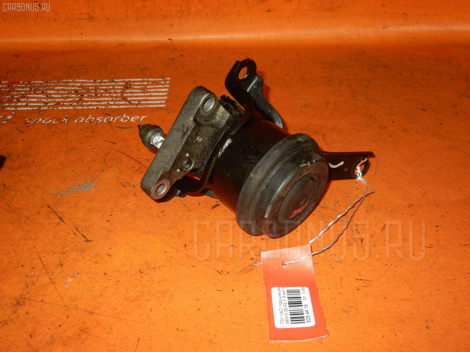 Подушка двигателя TOYOTA NADIA SXN10 3S-FE. Фото 3