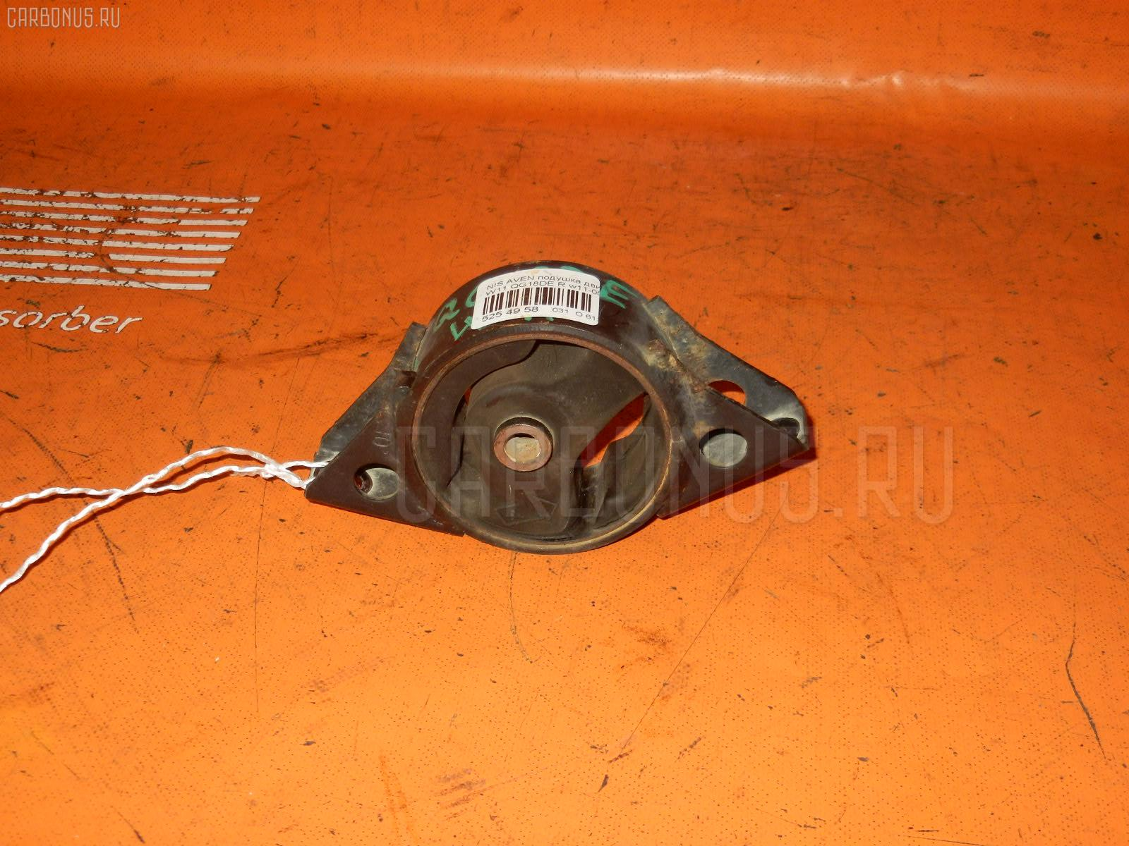 Подушка двигателя NISSAN AVENIR W11 QG18DE. Фото 1