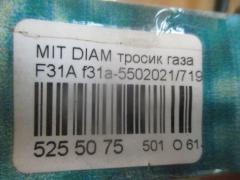 Тросик газа MR333965 на Mitsubishi Diamante F31A Фото 4