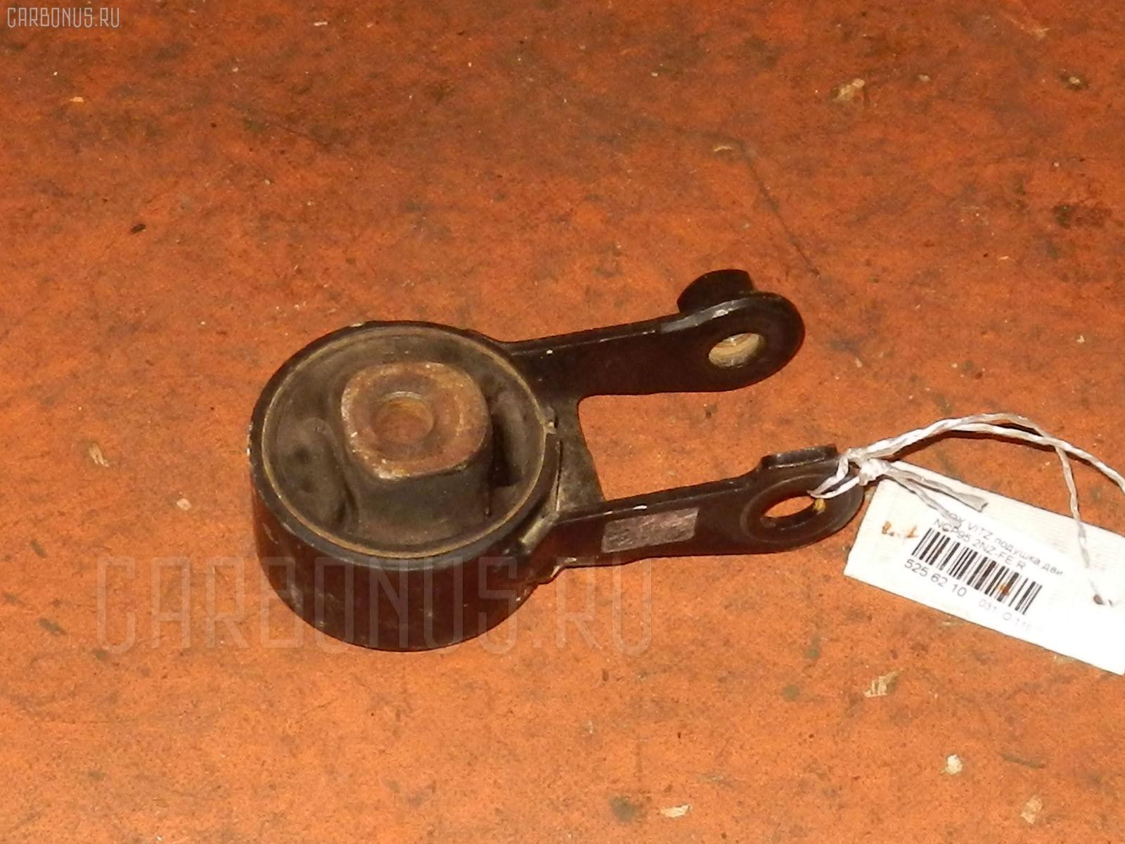 Подушка двигателя TOYOTA VITZ NCP95 2NZ-FE Фото 1