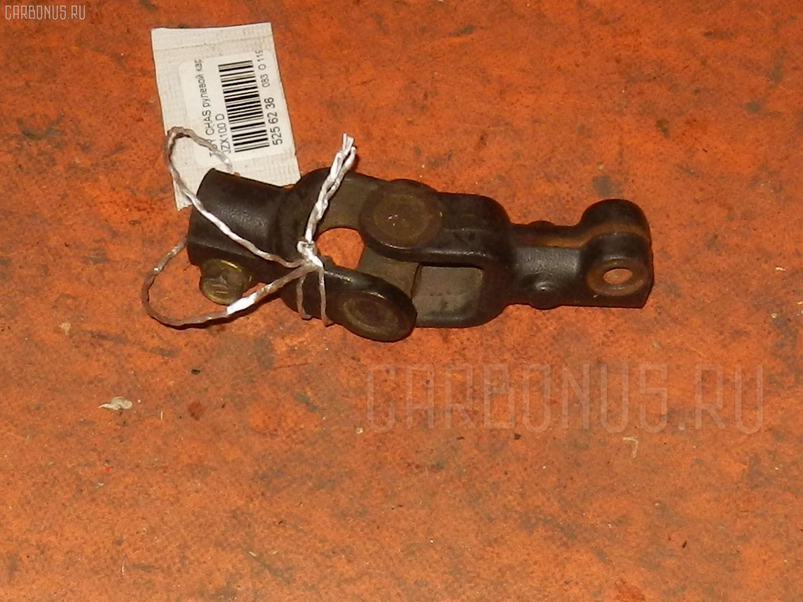 Рулевой карданчик TOYOTA CHASER JZX100. Фото 11