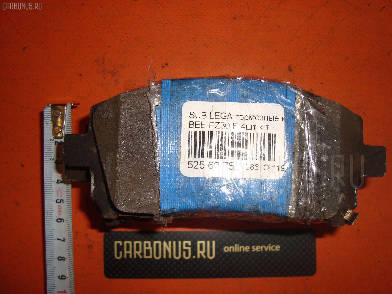 Тормозные колодки SUBARU LEGACY B4 BEE EZ30 Фото 2