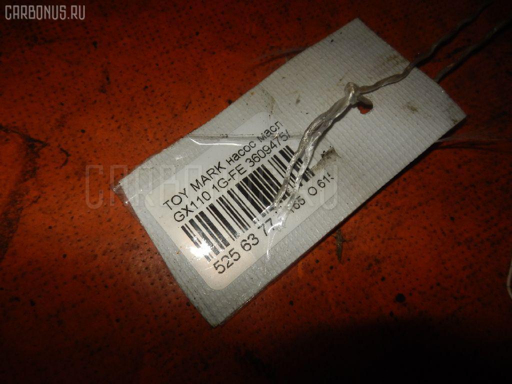 Насос масляный TOYOTA MARK II GX110 1G-FE Фото 3