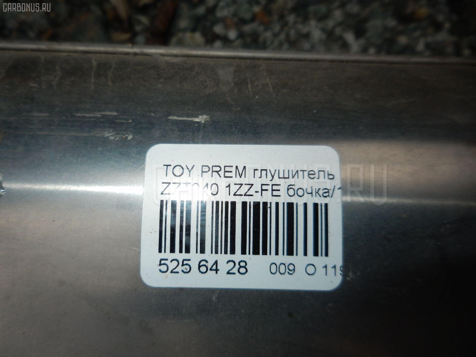 Глушитель TOYOTA PREMIO ZZT240 1ZZ-FE Фото 2