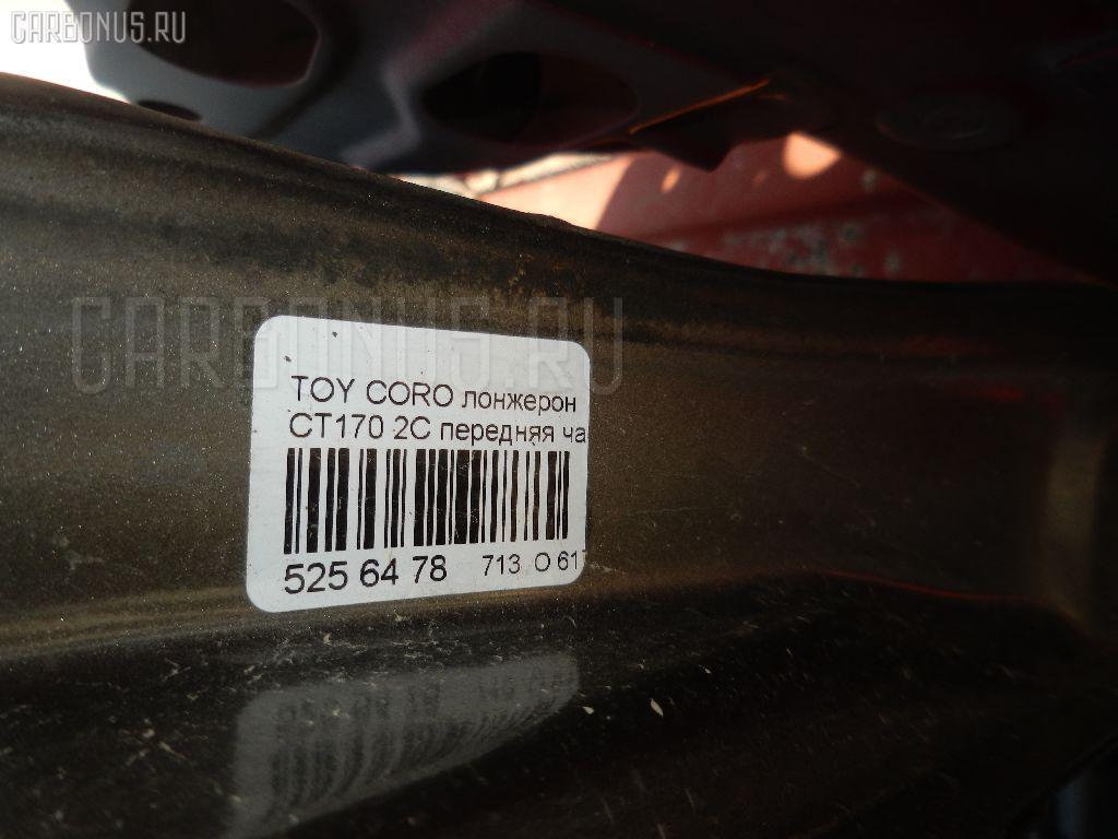 Лонжерон TOYOTA CORONA CT170 2C Фото 3