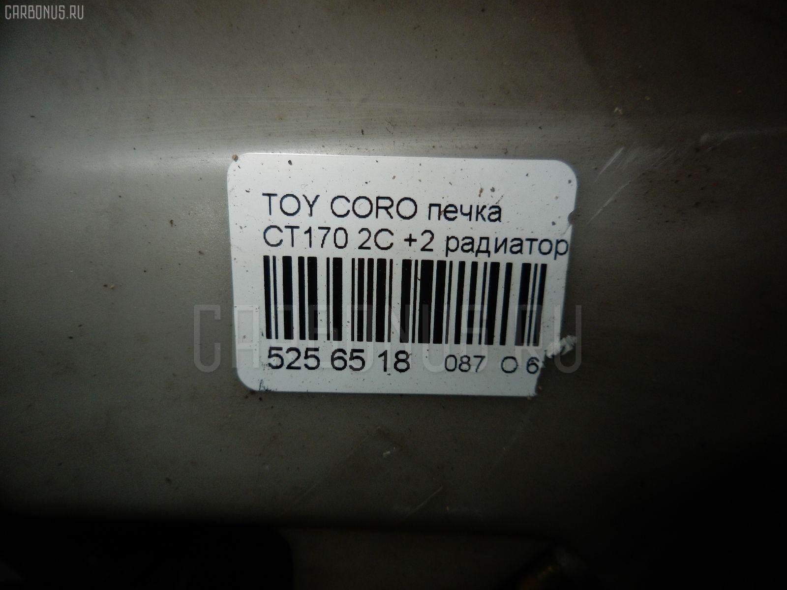 Печка TOYOTA CORONA CT170 2C Фото 4