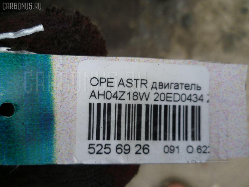 Двигатель OPEL ASTRA H W0L0AHL35 Z18XE Фото 9