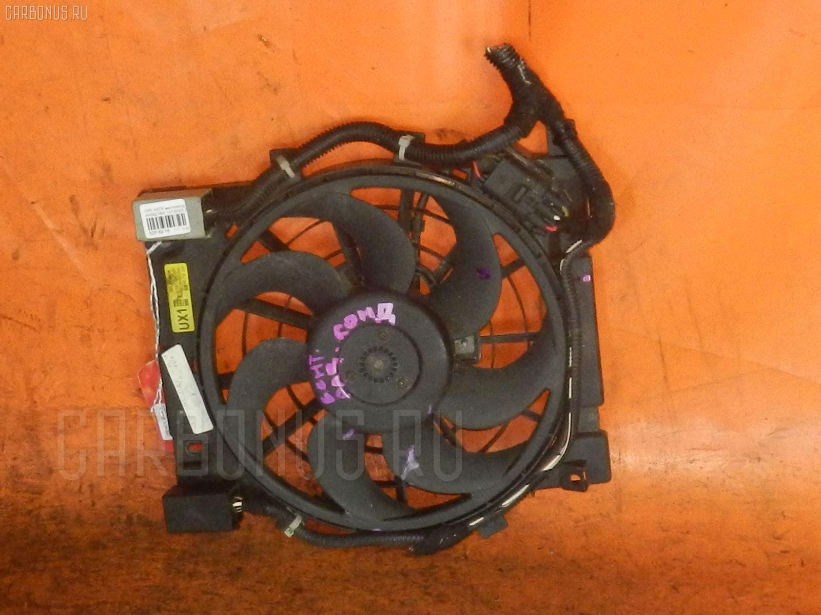 Вентилятор радиатора кондиционера OPEL ASTRA H W0L0AHL35 Z18XE Фото 2