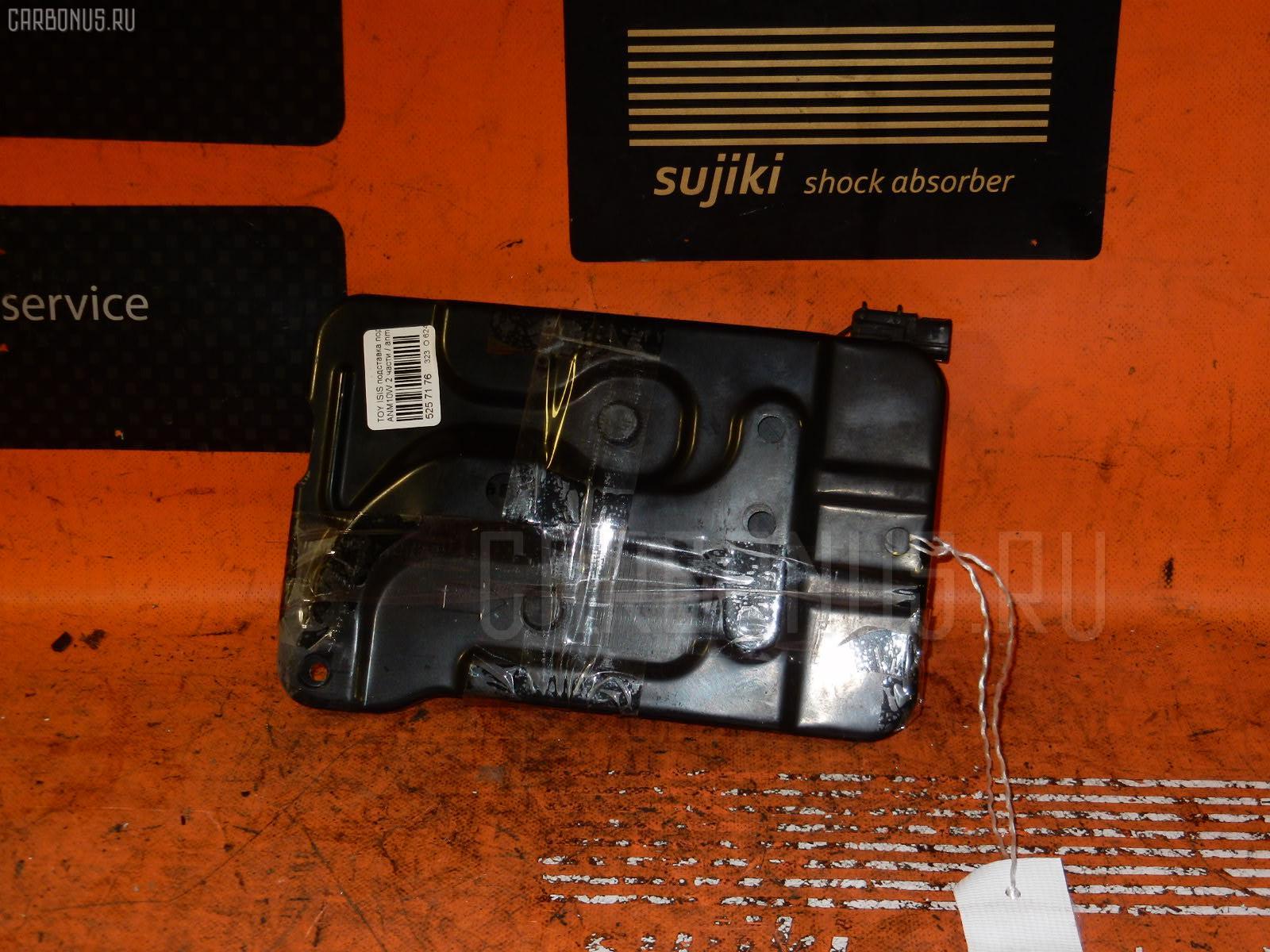 Подставка под аккумулятор TOYOTA ISIS ANM10W Фото 1