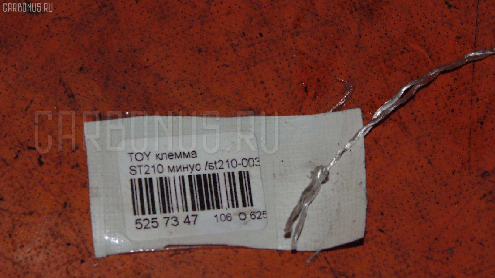 Клемма TOYOTA ST210 Фото 2