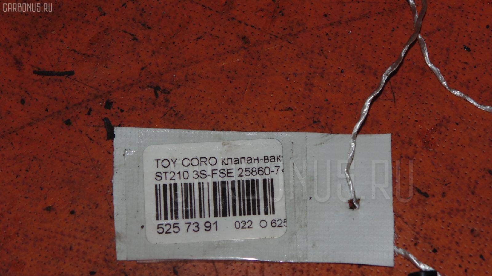 Клапан-вакуумник TOYOTA CORONA PREMIO ST210 3S-FSE Фото 2