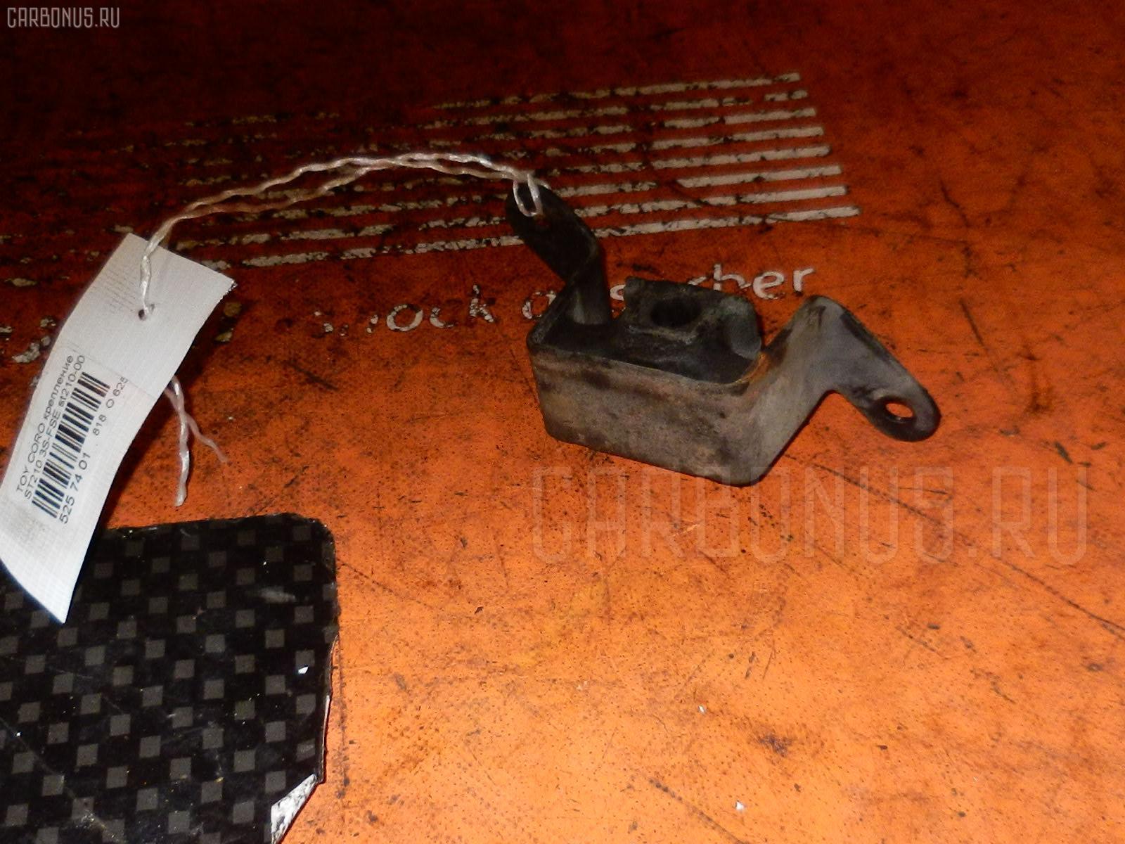 Крепление глушителя TOYOTA CORONA PREMIO ST210 3S-FSE Фото 1