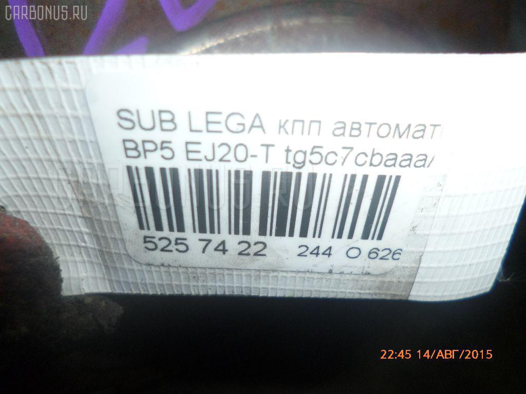 КПП автоматическая SUBARU LEGACY WAGON BP5 EJ20-T Фото 13