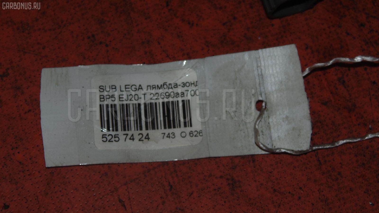 Лямбда-зонд SUBARU LEGACY WAGON BP5 EJ20-T Фото 2