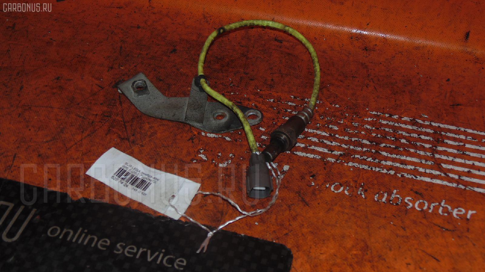 Лямбда-зонд SUBARU LEGACY WAGON BP5 EJ20-T Фото 1