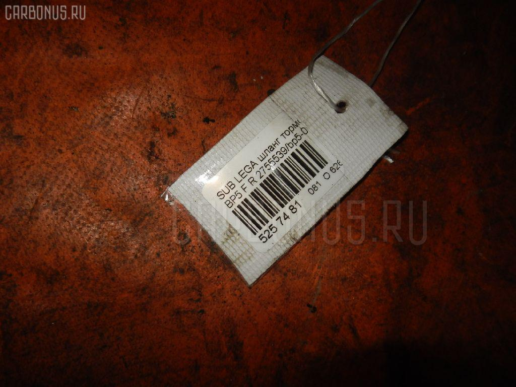 Шланг тормозной SUBARU LEGACY WAGON BP5 Фото 2