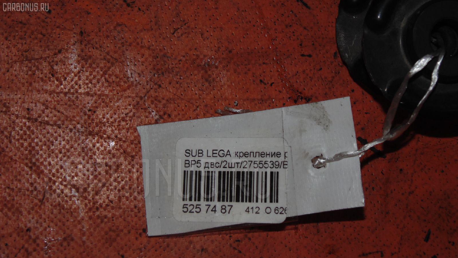 Крепление радиатора SUBARU LEGACY WAGON BP5 Фото 2