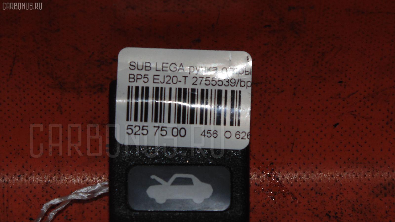 Ручка открывания капота SUBARU LEGACY WAGON BP5 EJ20-T Фото 1
