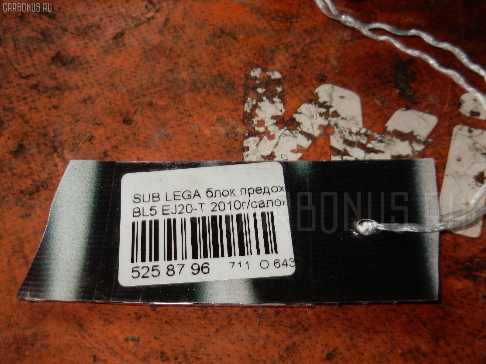 Блок предохранителей SUBARU LEGACY B4 BL5 EJ20-T Фото 2