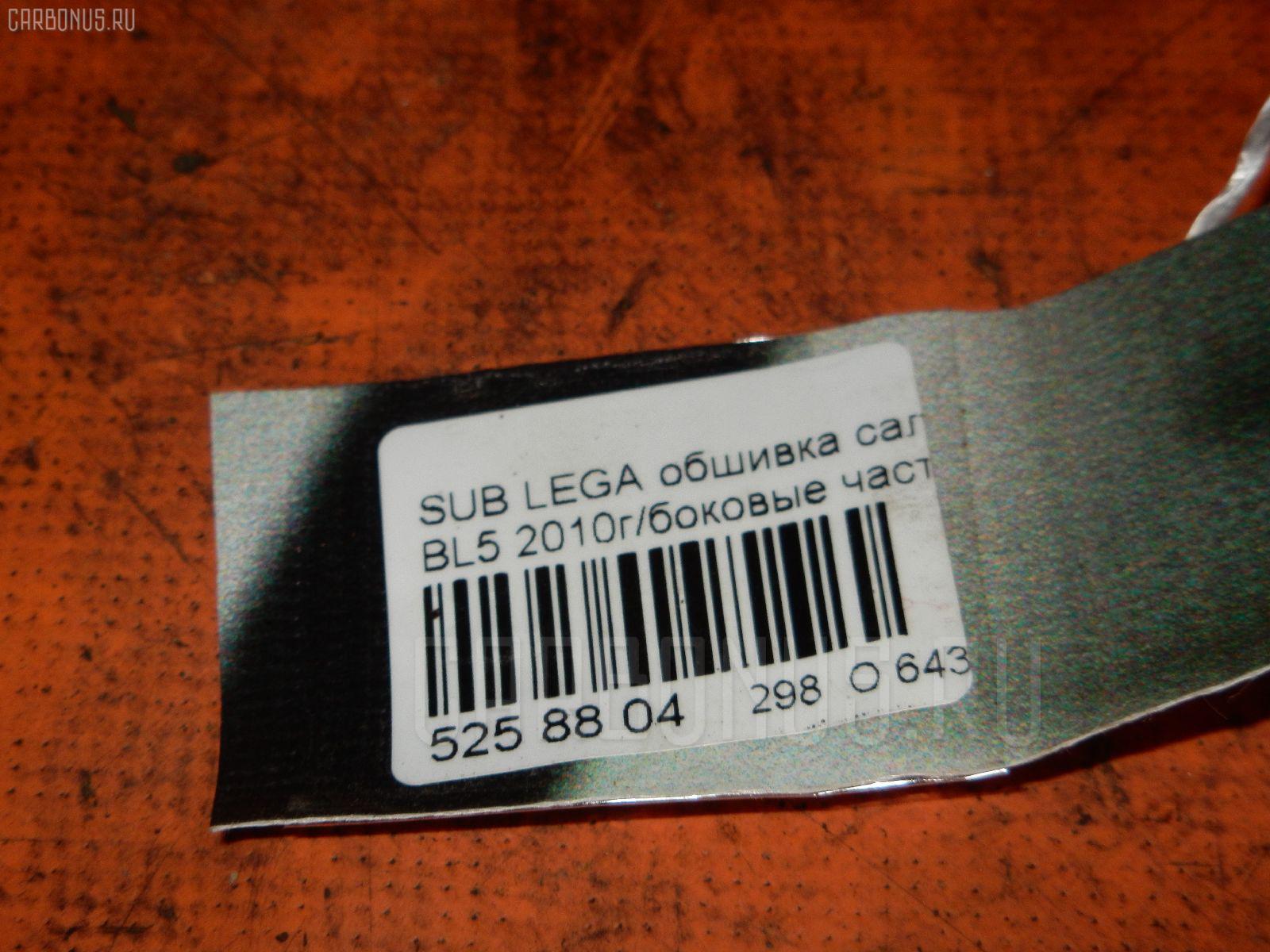 Обшивка салона SUBARU LEGACY B4 BL5 Фото 3