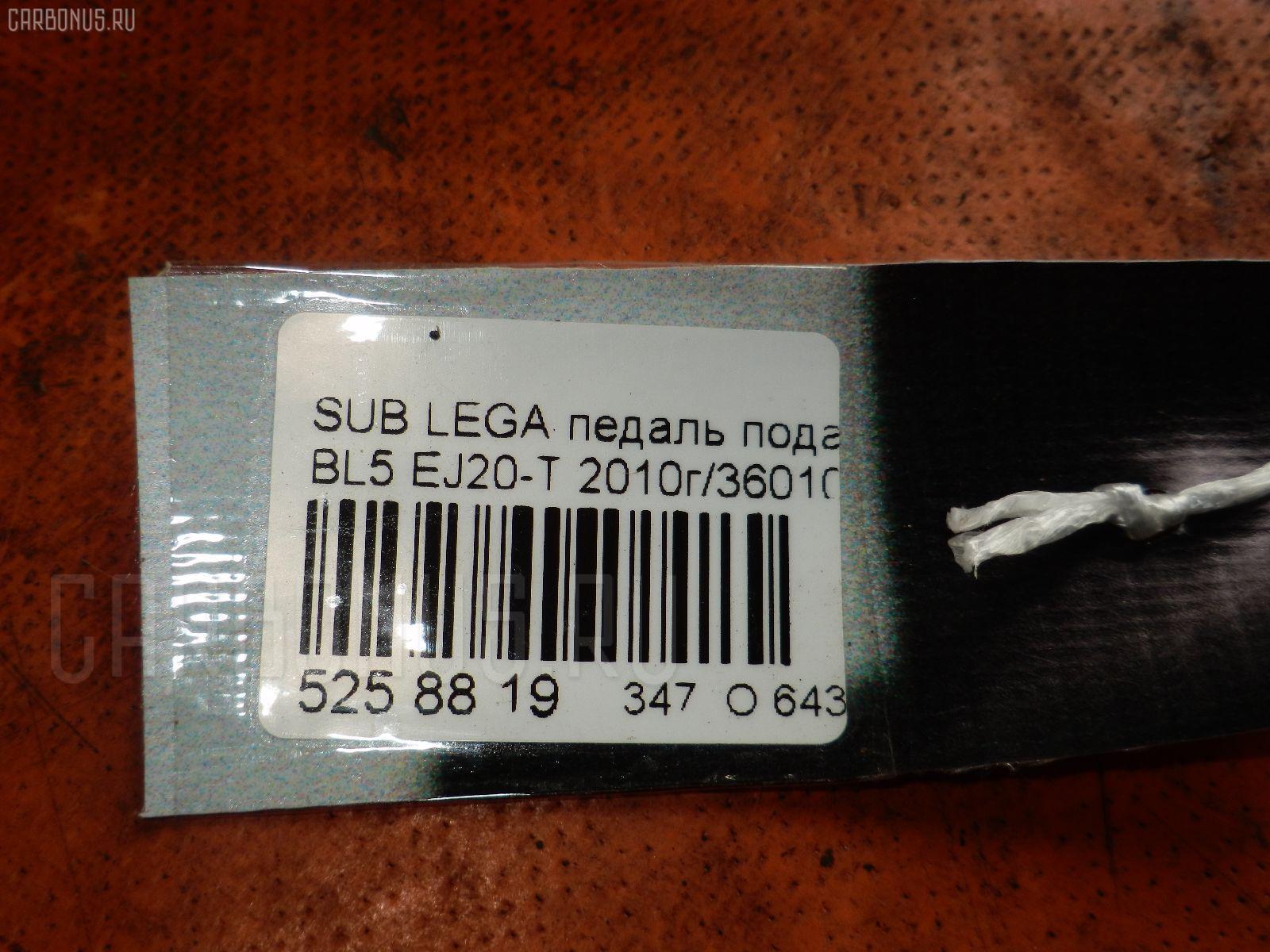 Педаль подачи топлива SUBARU LEGACY B4 BL5 EJ20-T Фото 2