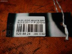 Защита двигателя на Subaru Legacy B4 BL5 EJ20-T Фото 2
