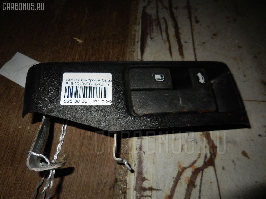 Тросик багажника SUBARU LEGACY B4 BL5 Фото 1