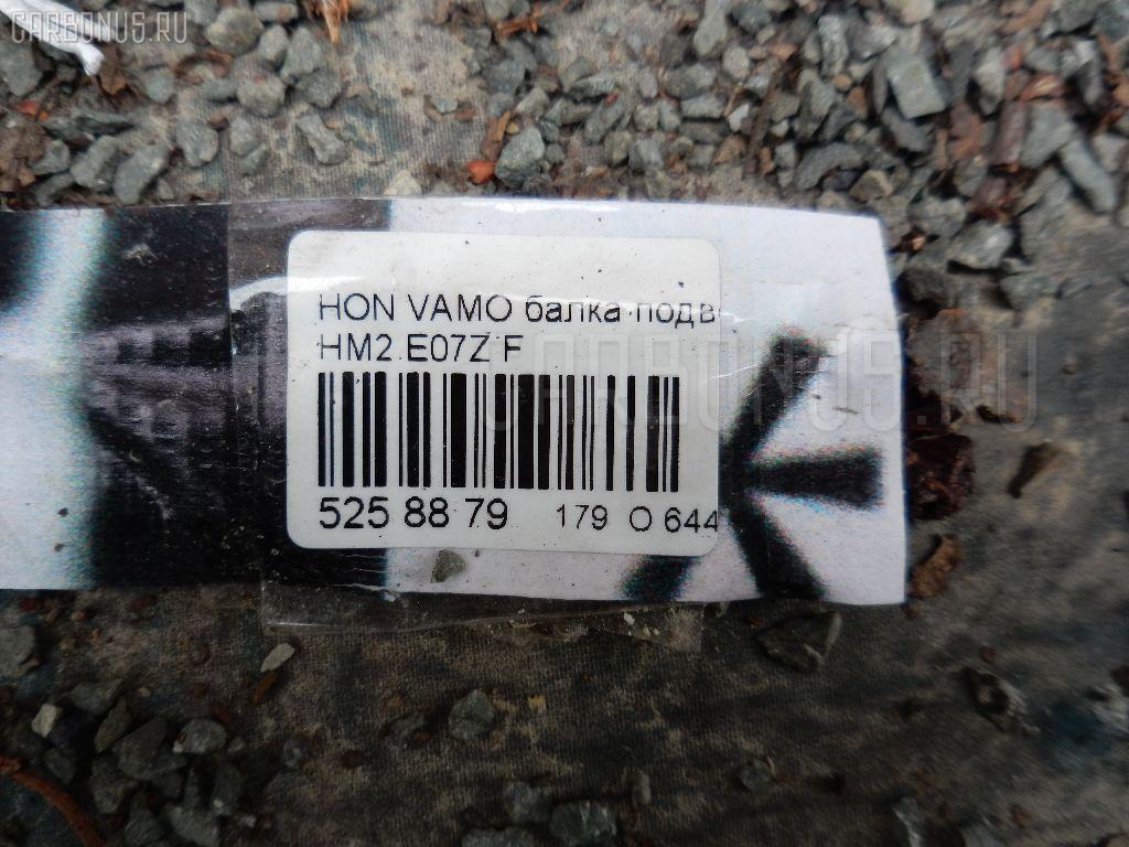 Балка подвески HONDA VAMOS HM2 E07Z Фото 4