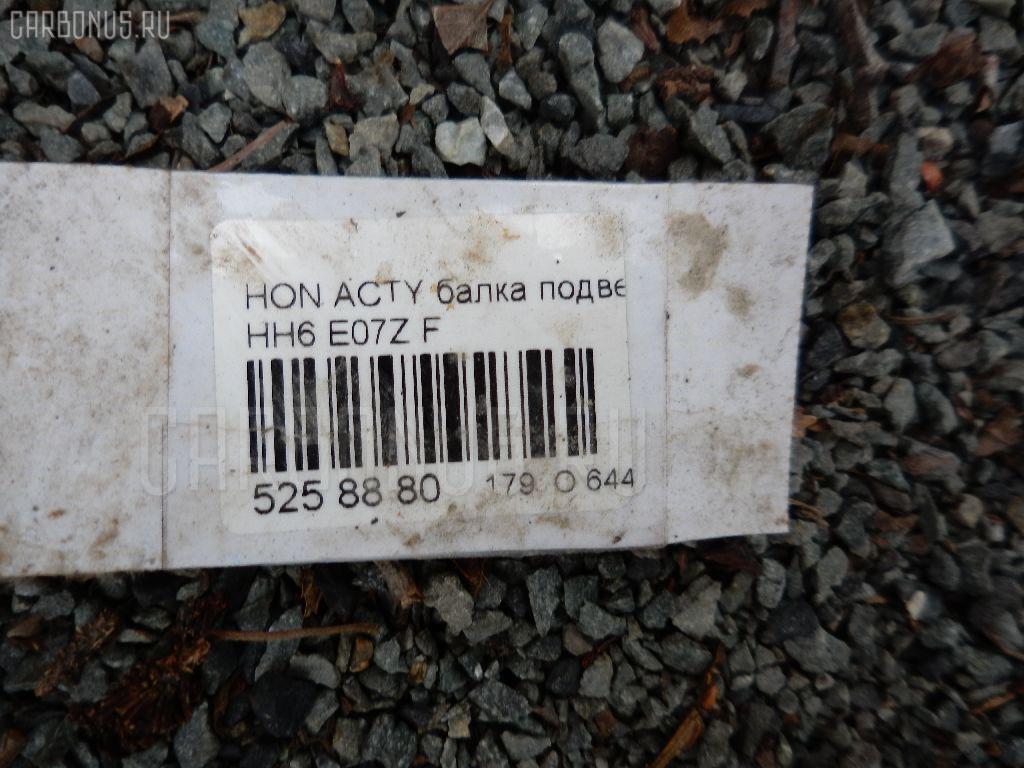 Балка подвески HONDA ACTY HH6 E07Z Фото 2