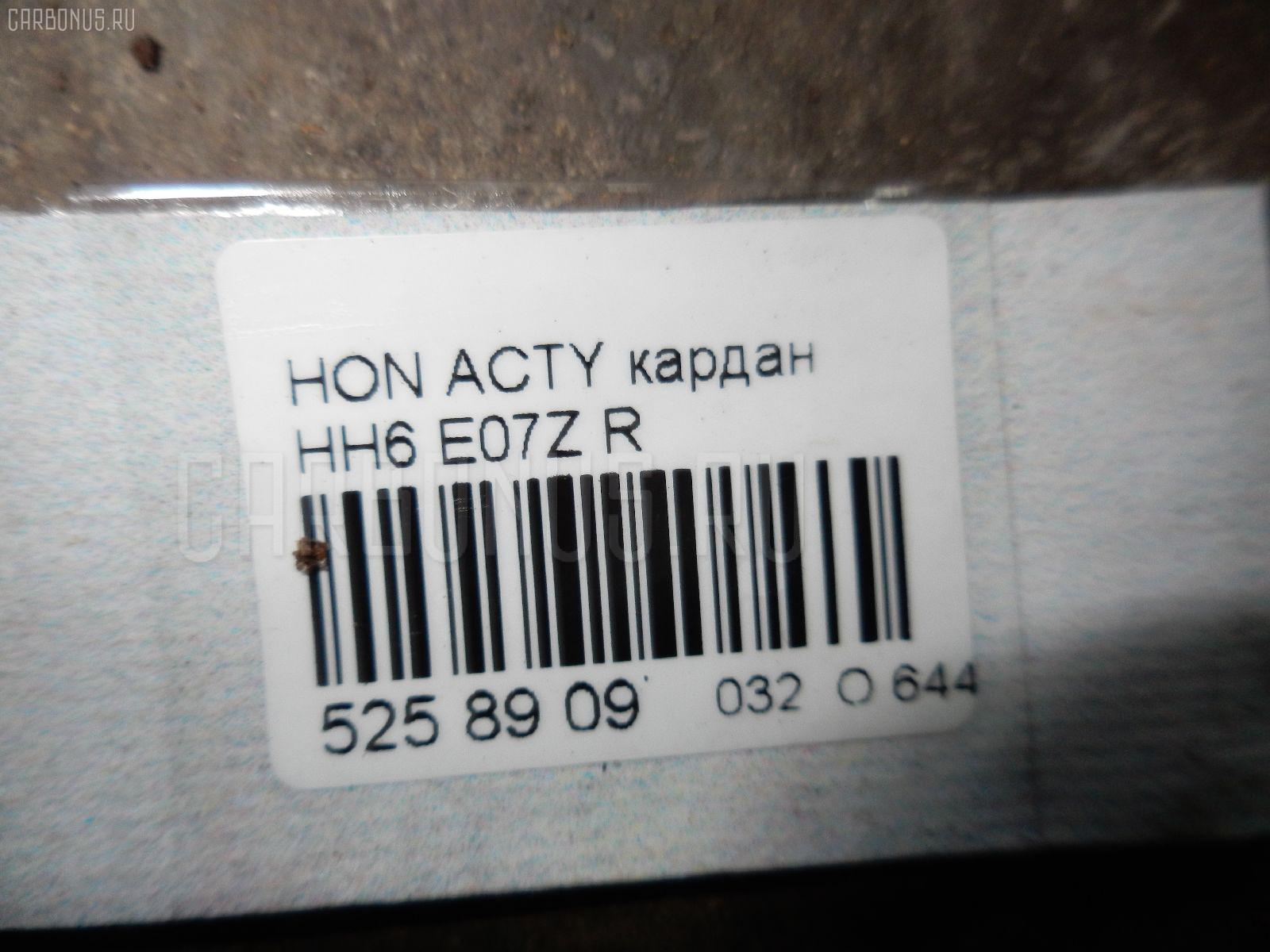 Кардан HONDA ACTY HH6 E07Z Фото 3
