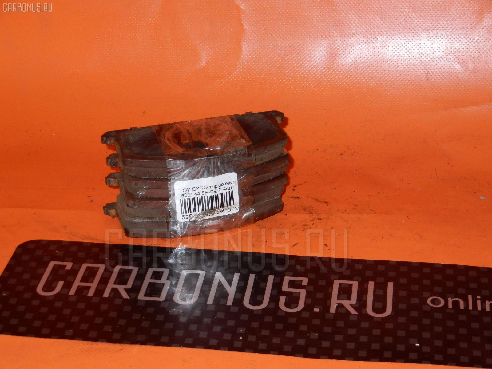Тормозные колодки TOYOTA STARLET EP91. Фото 11
