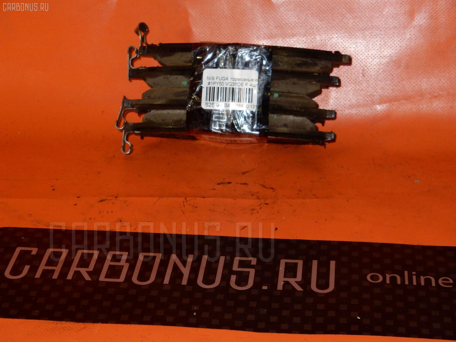 Тормозные колодки NISSAN FUGA PY50 VQ35DE. Фото 5