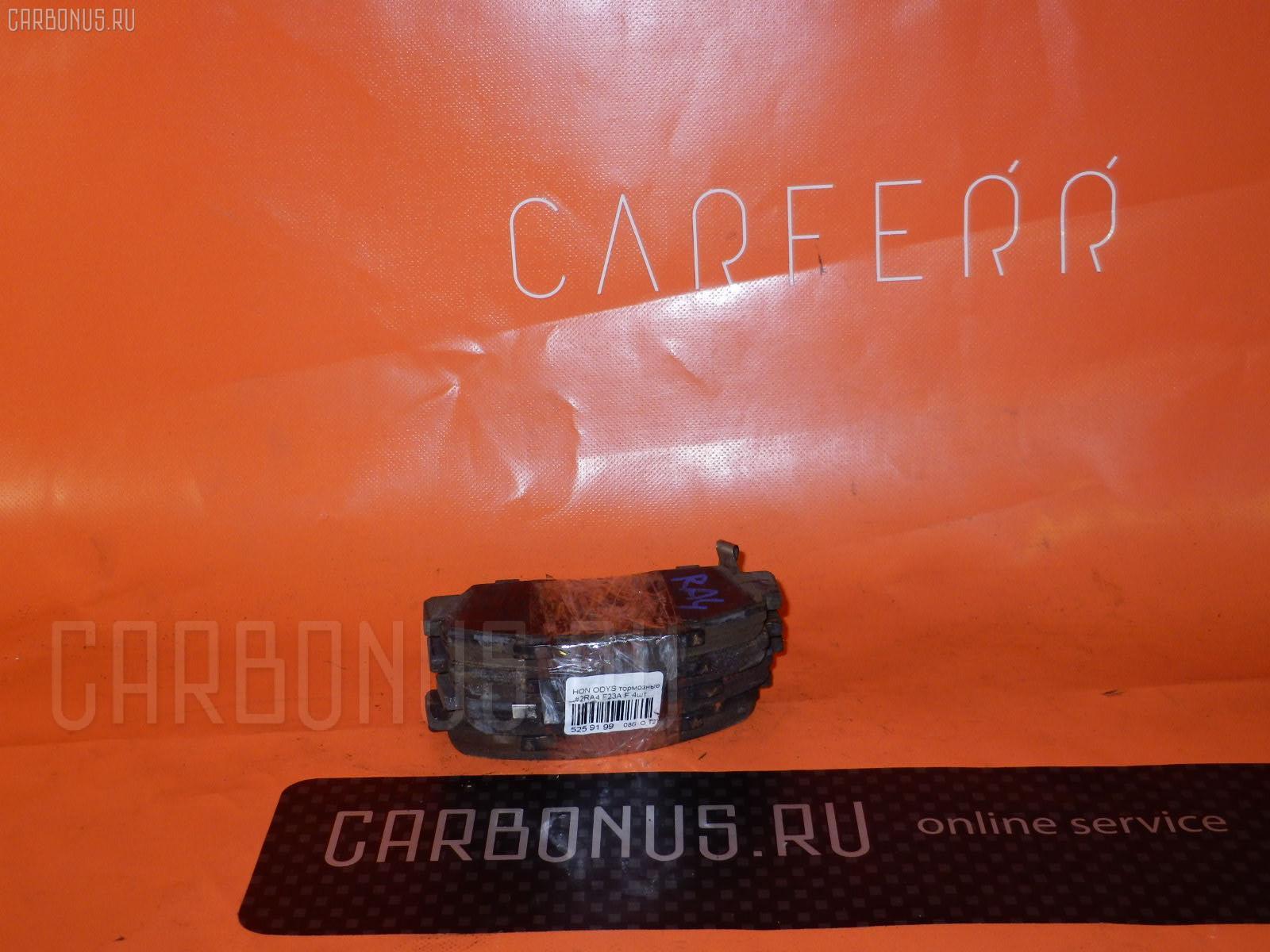 Тормозные колодки Honda Odyssey RA4 F23A Фото 1