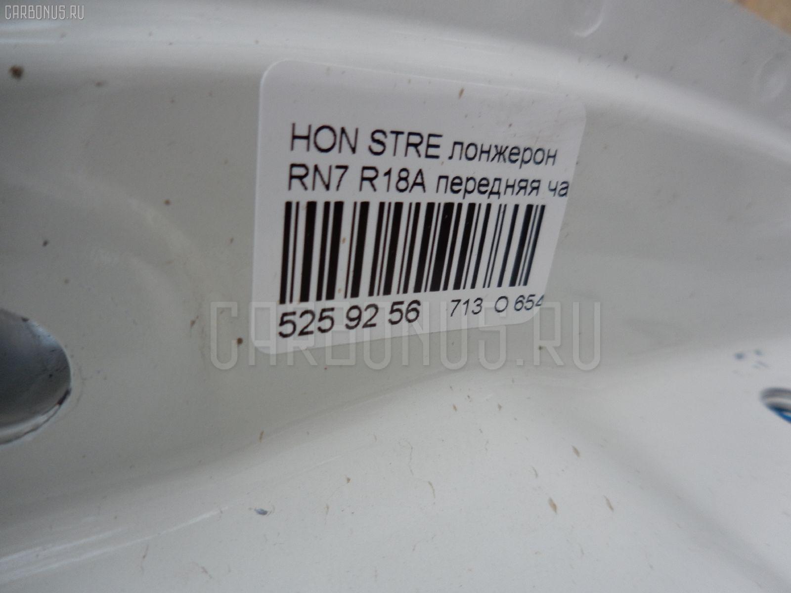 Лонжерон HONDA STREAM RN7 R18A Фото 5